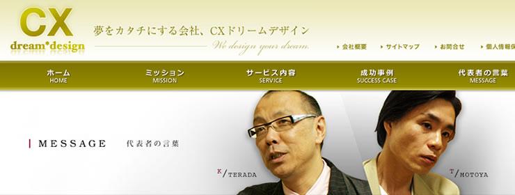 事業投資会社 CXドリームデザイン