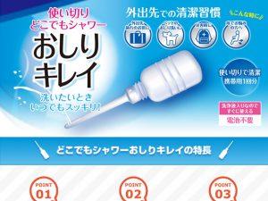 携帯用おしり洗浄器,おしりキレイ