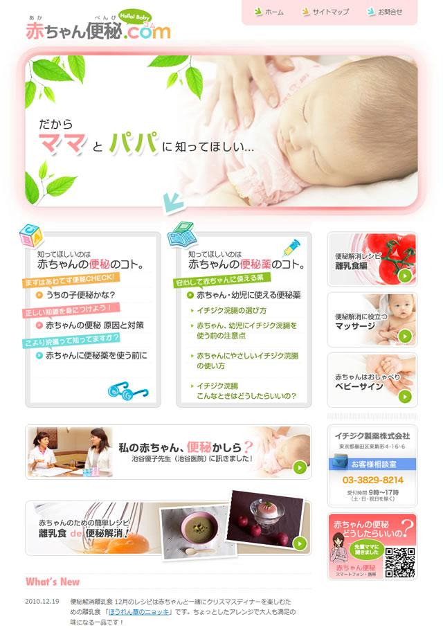 赤ちゃん便秘COM