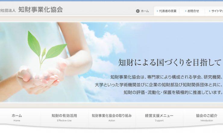 知財事業化協会