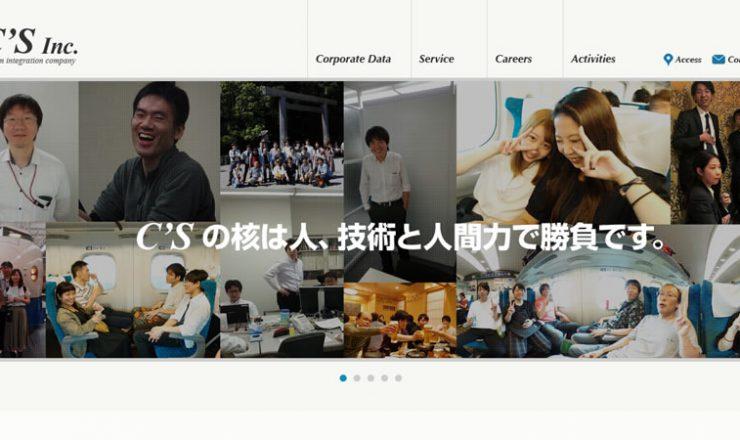 株式会社シーズ コーポレートサイト