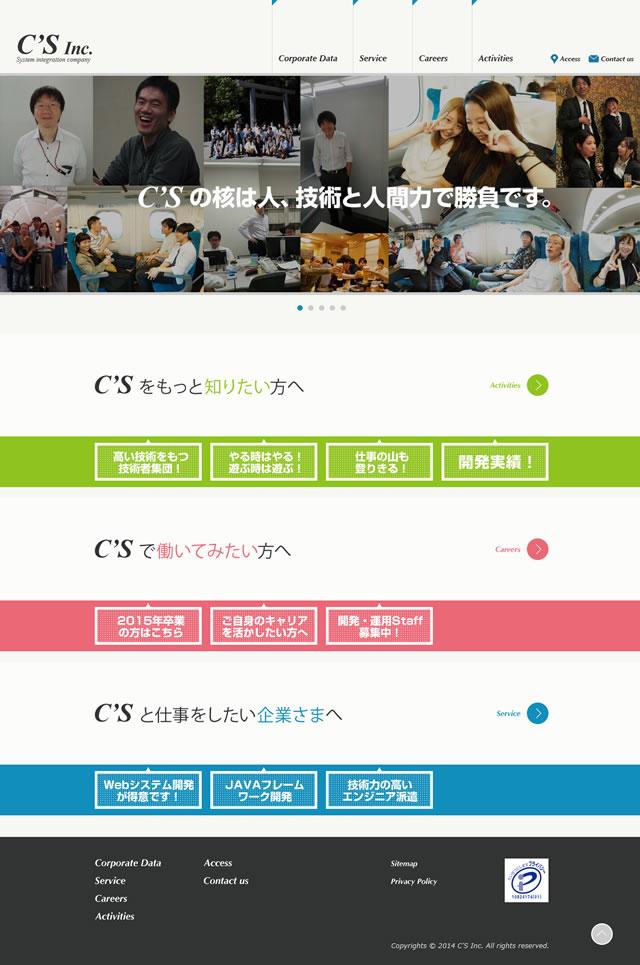 株式会社シーズ様 コーポレートサイト