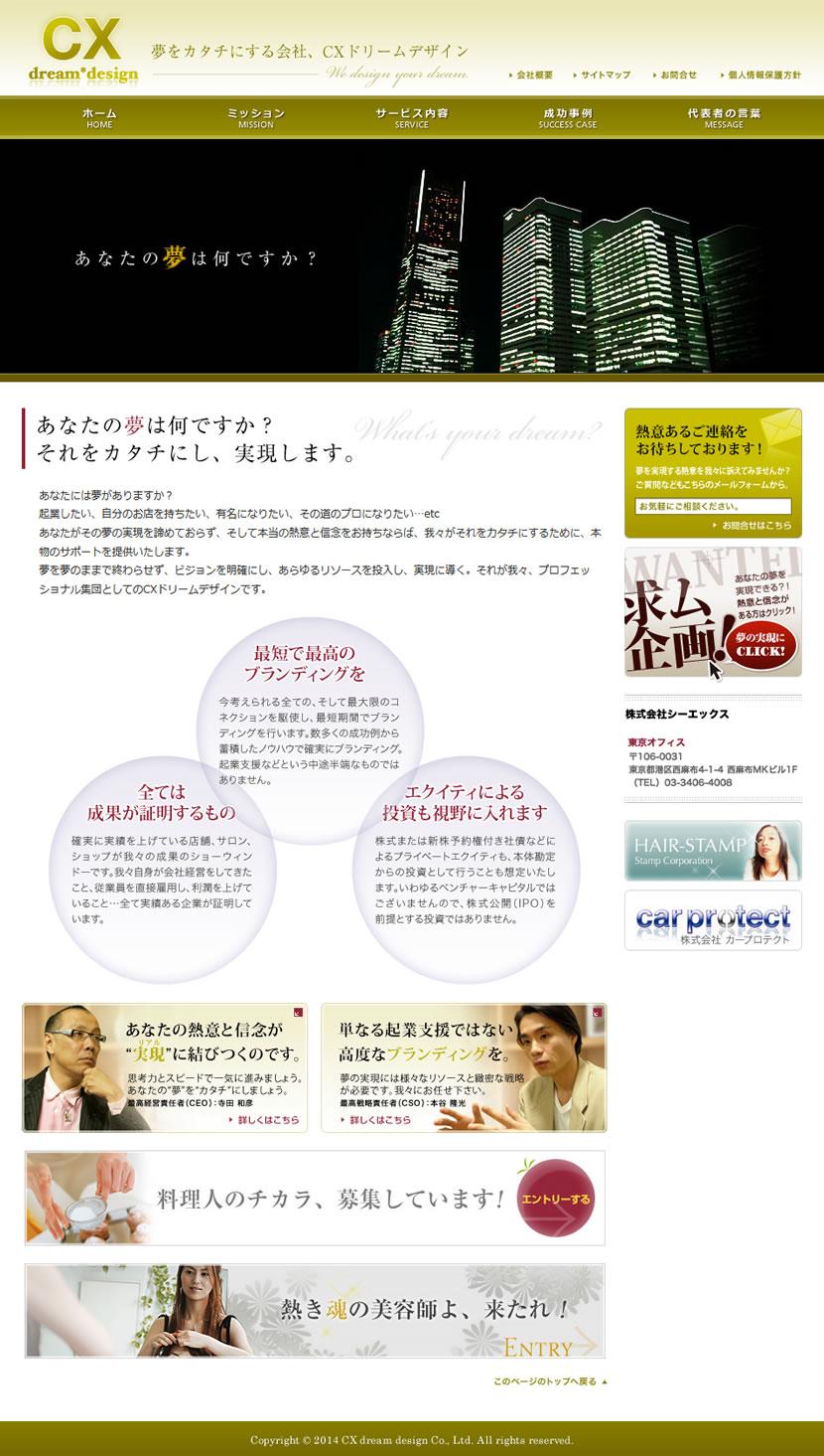 CXドリームデザイン 株式会社シーエックス