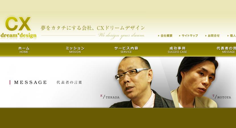CXドリームデザイン 株式会社シー・エックス