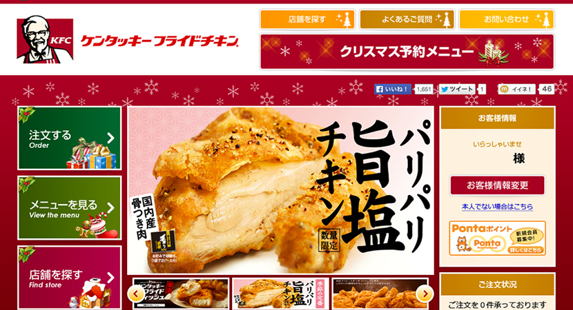ケンタッキー・フライド・チキン クリスマス予約特設ページ