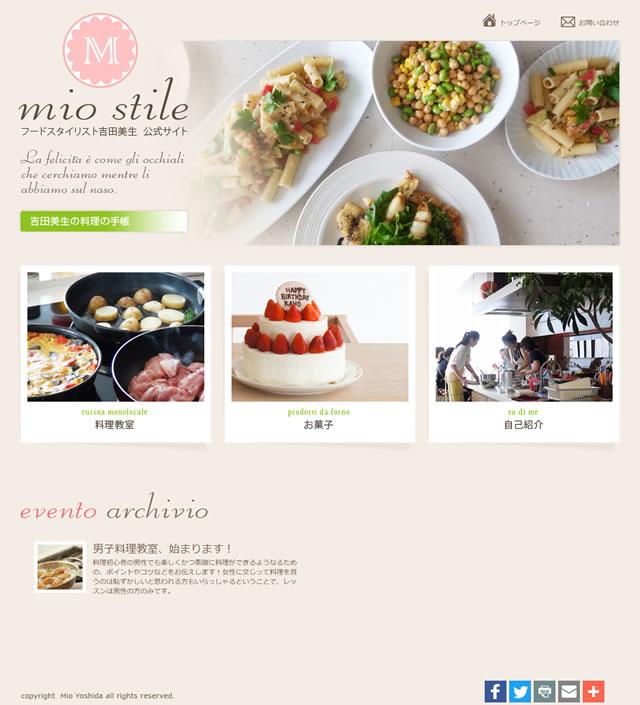 フードスタイリスト 吉田美生 公式サイト Mio Stile