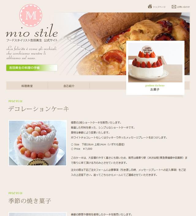 フードスタイリスト 吉田美生 公式サイト Mio Stile,スイーツ予約受付ページ