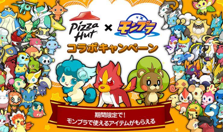 ピザハット×GREEモンプラ