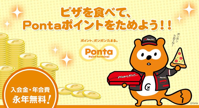 Ponta入会キャンペーン