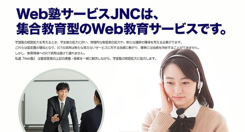 Web塾サービスJNC