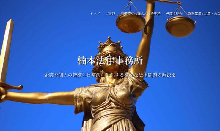 楠本法律事務所